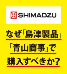 島津製作所の分析・計測機器は、なぜ青山商事で購入するべきか?
